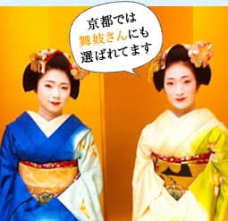 京都では舞妓さんにも選ばれてます